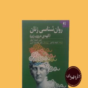 کتاب روان شناسی زنان