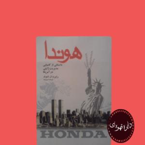 کتاب هوندا