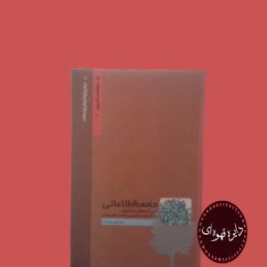 کتاب جامعه اطلاعاتی