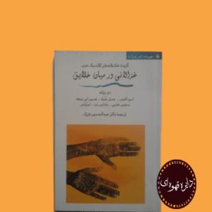 کتاب غزالانی در میان خلایق