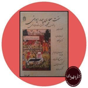 کتاب سنت معماری چهار ایوانی به عنوان تجلیگاه بهشت و قدرت الهی