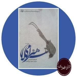 کتاب هنر اسلامی