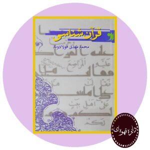کتاب قرآن شناسی
