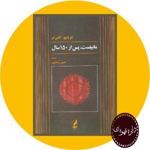 کتاب مانیفست پس از 150 سال