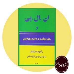 کتاب ان ال پی و رموز موفقیت در مدیریت و رهبری