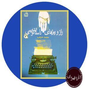 کتاب راز و رمزهای داستان نویسی