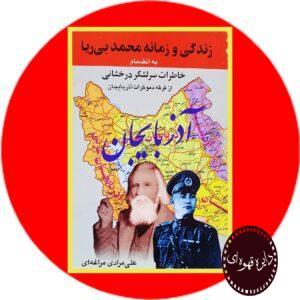 کتاب زندگی و زمانه محمد بی ریا