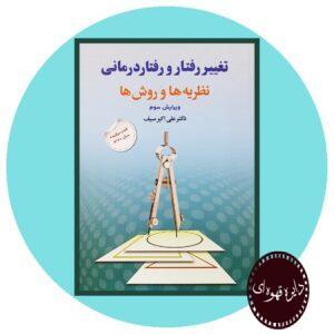 کتاب تغییر رفتار و رفتاردرمانی نظریهها و روشها
