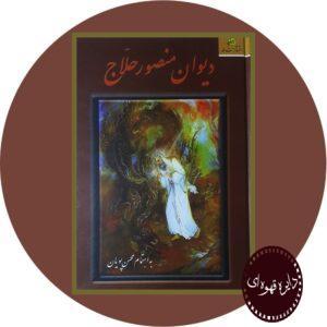 کتاب دیوان منصورحلاج