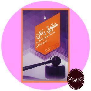 کتاب حقوق زنان در اسناد بین المللی و متون اسلامی