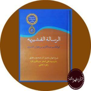 کتاب الرساله القشیریه