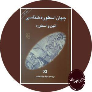 کتاب جهان اسطوره شناسی (11)(آیین و اسطوره)