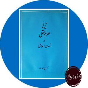 کتاب تاریخ علوم عقلی در تمدن اسلامی