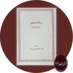 کتاب دنبالۀ جستجو در تصوف ایران
