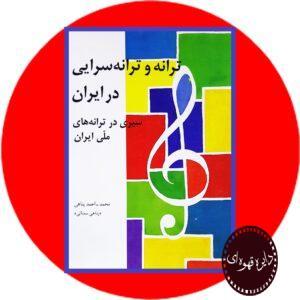 کتاب ترانه و ترانه سرایی در ایران