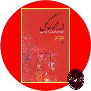 کتاب قدر مجموعه گل