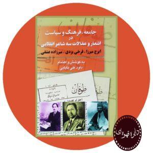 کتاب جامعه فرهنگ و سیاست در اشعار و مقالات سه شاعر انقلابی