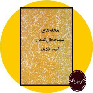 کتاب مجله های سید جمال الدین اسدآبادی