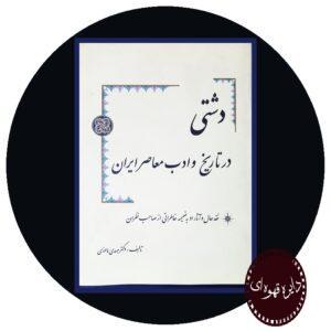 کتاب دشتی در تاریخ و ادب معاصر ایران
