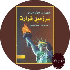 کتاب جمهوریت و دموکراسی در سرزمین شرارت