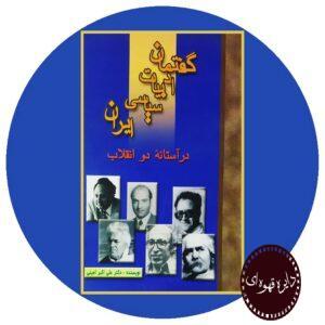 کتاب گفتمان ادبیات سیاسی ایران در آستانه دو انقلاب