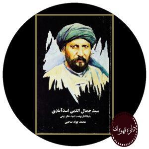 کتاب سید جمال الدین اسدآبادی