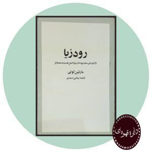 کتاب رودزیا
