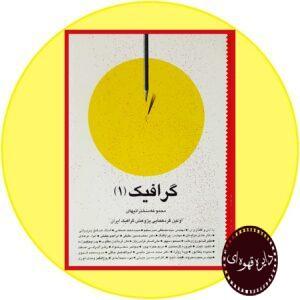 کتاب گرافیک(1)