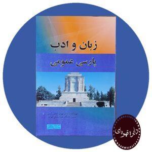 کتاب زبان و ادب پارسی عمومی