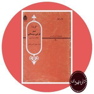 کتاب گزیده اشعار فرخی سیستانی