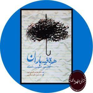 کتاب هم قافیه با باران