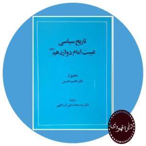 کتاب تخت جمشید از نگاه آنتوان سوریوگین