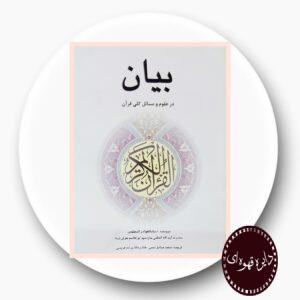 کتاب بیان در علوم و مسائل کلی قرآن
