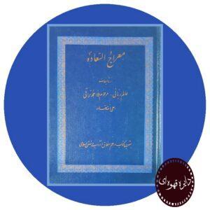 کتاب معراج السعاده