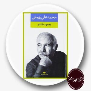 کتاب مجموعه اشعار محمدعلى بهمنى