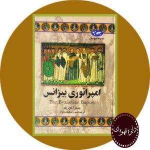 کتاب امپراتوری بیزانس