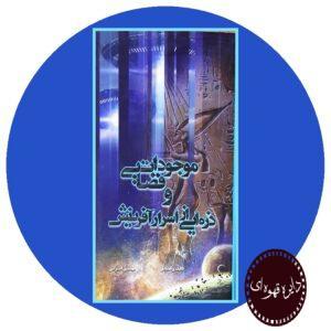 کتاب موجودات فضایی و ذره ای از اسرار آفرینش