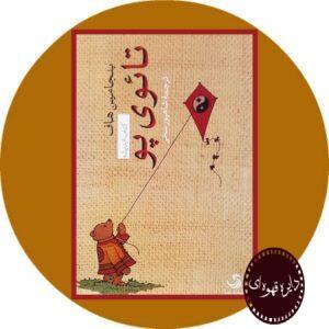 کتاب تائوی پو