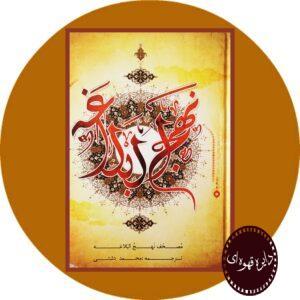 کتاب ترجمه نهج البلاغه حضرت امیرالمومنین