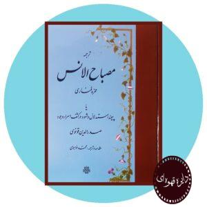کتاب ترجمه مصباح الانس