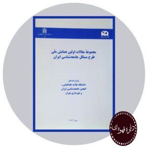 مجموعه مقالات اولین همایش ملی طرح مسائل جامعه شناسی ایران