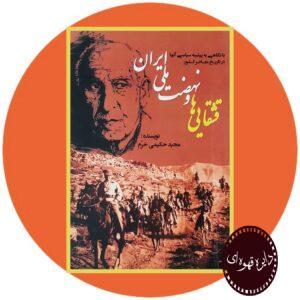 کتاب قشقایی ها و نهضت ملی ایران