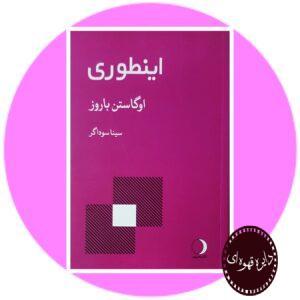 کتاب اینطوری