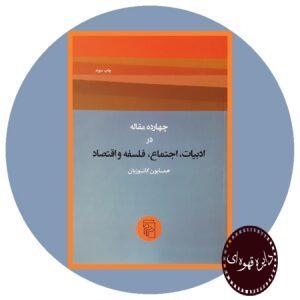 کتاب چهارده مقاله در ادبیات، اجتماع، فلسفه و اقتصاد